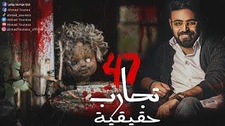 رعب أحمد يونس | تجارب حقيقيه 47
