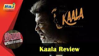 Kaala Movie Review | Thirai Vimarsanam | Rajini | Eashwari Rao | Pa.Ranjith | RajTv