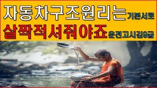 운전직공무원/자동차구조원리공부방법/발췌독/자구접근법/김…