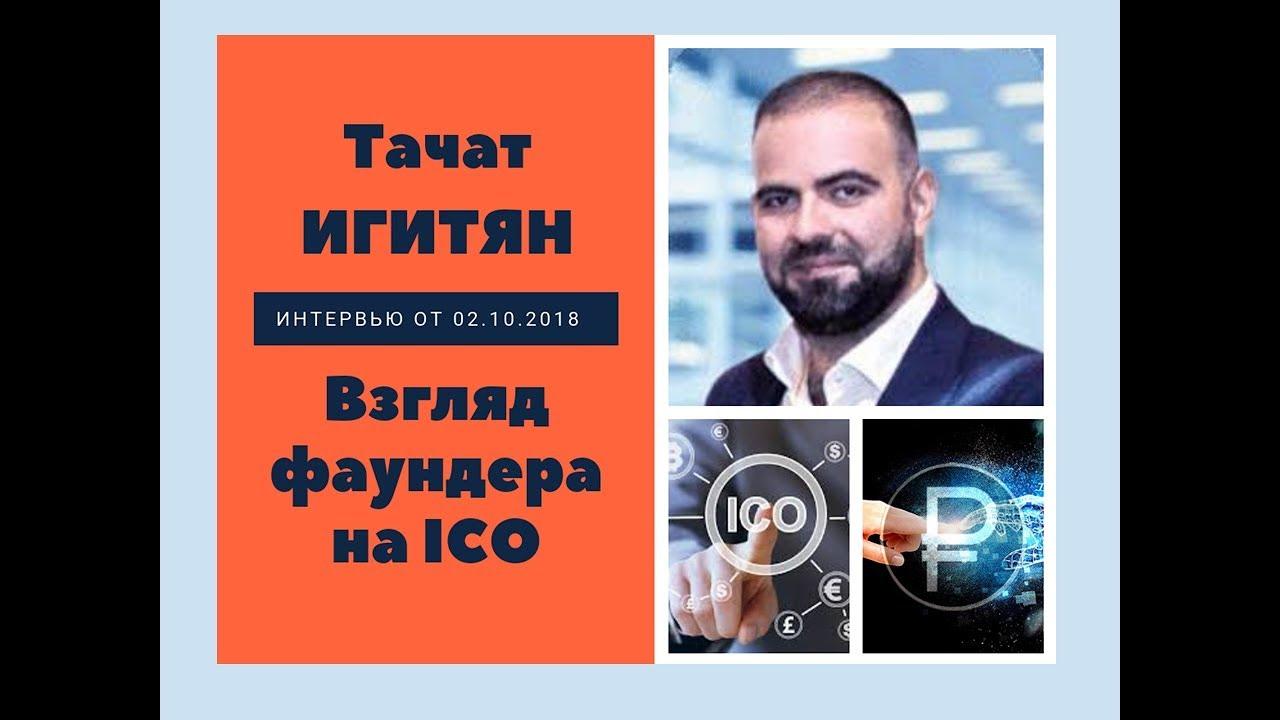 Тачат Игитян - взгляд фаундера на ICO