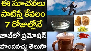 Get Job Promotions With These Simple Tips | How To Get Jobs | Hindu Superstitions | VTube Telugu
