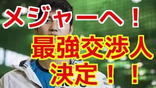日本ハム・大谷翔平が代理人を決める「遂にメジャーリーグに来る準備が整ったようだ」と複数米メディアが報じる。
