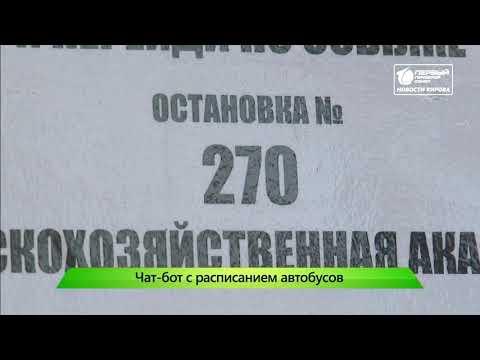 Отследить расписание автобусов можно будет через мобильное приложение  Новости Кирова 10 10 2019
