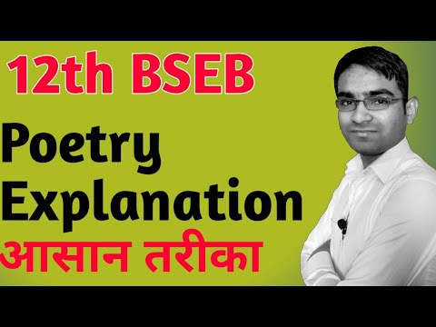 ऐसे पढ़ोगे तो अच्छा अंक आएगा! Poetry  explanation for 12th BSEB students 12th crash course Day 22