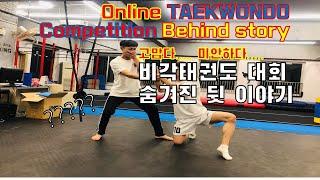 온라인 비각 태권도 대회 그 비하인드 스토리.... (…