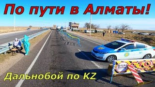 Коронавирус и Казахстан: добрались до Шымкента!