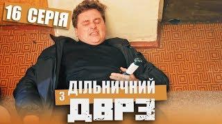 Серіал Дільничний з ДВРЗ - 16 серія | НАРОДНИЙ ДЕТЕКТИВ 2020 КОМЕДІЯ - Україна