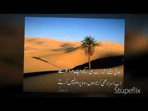 Nazar: Kafi the isharey hi - Urdu Sher-o-Shayari - YouTube