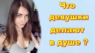 AhriNyan | Достала локтями до пупка | Что девушки делают с душем? | Хотела стать популярной на Ютубе