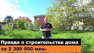 Правда о строительстве дома за 2 300 000 млн.