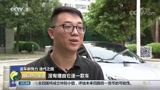 [国际财经报道]造车新势力 迭代之困 刚买新车变旧款 车主讨说法  CCTV财经
