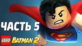 LEGO Batman 2: DC Super Heroes Прохождение - Часть 5 - СУПЕРМЕН