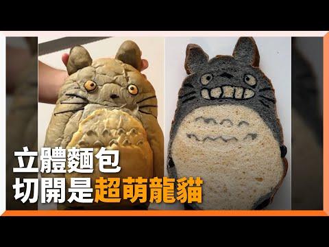 日本神人製作龍貓麵包 切開後變超萌露齒表情 造型麵包 烘焙 神手