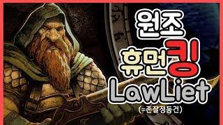 워크3 LawLiet 넷이즈 래더 게임 : 사실 휴먼 킹은 LawLiet(=존잘정동건)?!