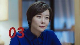 急诊科医生 | Emergency Physician 03(张嘉译、王珞丹、柯蓝等主演)