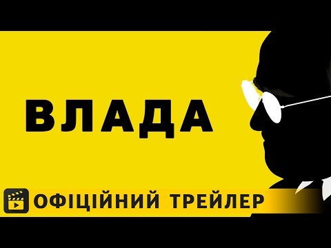 трейлер Влада (2018) українською