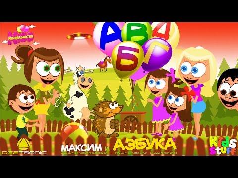 Maxim i Azbuka | Maxim Learns Serbian ABC | Nursery Rhyme Remix