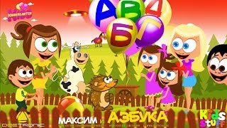 Maxim i Azbuka | Maxim Learns Serbian ABC | Nursery Rhyme Remix