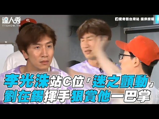 【Running Man】李光洙站C位「迷之顫動」 劉在錫揮手狠賞他一巴掌