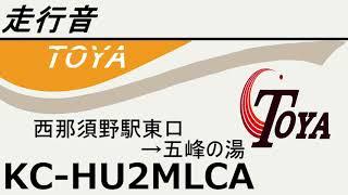 [走行音] 東野交通 KC-HU2MLCA 西那須野駅東口→五峰の湯