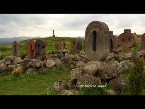 Долина Алфавита, Армения