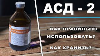АСД-2. Как применять, как хранить. Личный опыт. Подробный отзыв на sergeifrolov.ru
