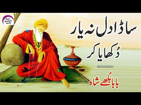 Heart Touching Poetry By Baba Bulleh Shah   Best Poetry Collection   Sufiana Kalam   Punjabi Poetry