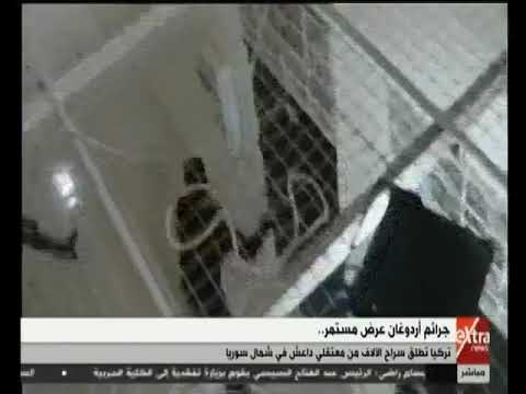 الآن | لقطات مصورة لهروب عناصر داعش من السجون فى شمال سوريا بمساعدة تركية