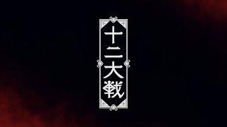TVアニメ「十二大戦」ティザーPV