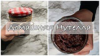 Вкусная и полезная Нутелла | Рецепт веганской шоколадной пасты | Vegan Nutella