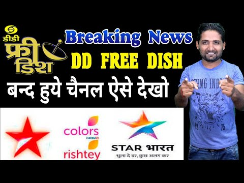 how to add Dd Free dish old Channels free to air zee anmol cinema star utsv sony wah star bharat