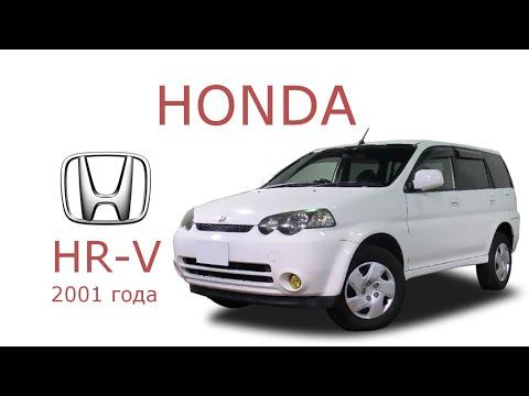Honda HR V 2001