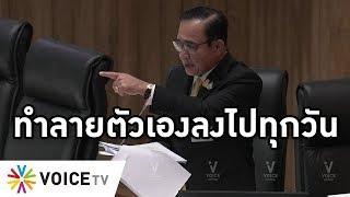 Overview - พลังประชารัฐหน้าไม่อาย เย้ยธนาธรแค่นายกโพล ชูประยุทธ์ยึดประเทศ ลืมว่าตัวเองแพ้เพื่อไทย