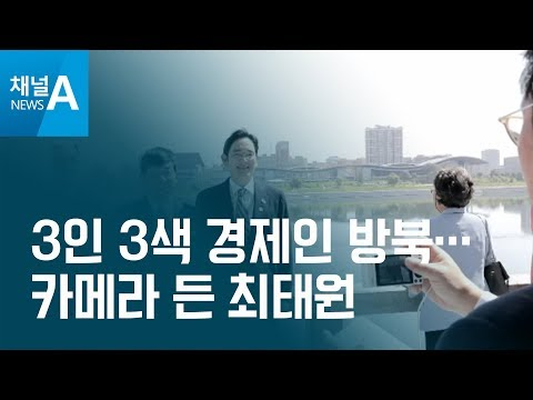 경제인 3인 3색 방북 모습…카메라 든 최태원   뉴스A