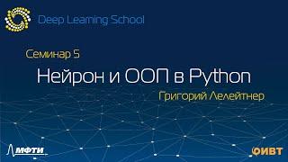 5. Нейрон и ООП в Python: семинар
