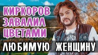 ФИЛИПП КИРКОРОВ ЗАВАЛИЛ ЦВЕТАМИ ЛЮБИМУЮ ЖЕНЩИНУ