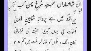 Kalam-e-Iqbal har lehza hai momin,Talooay Islam peom. Join Allama Iqbal on MIllatfacebook