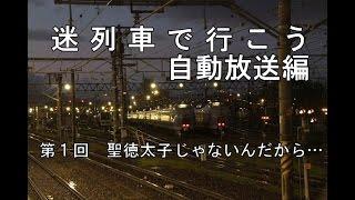 身近な鉄道についてわかりやすく説明してくれることで定評のある迷列車...