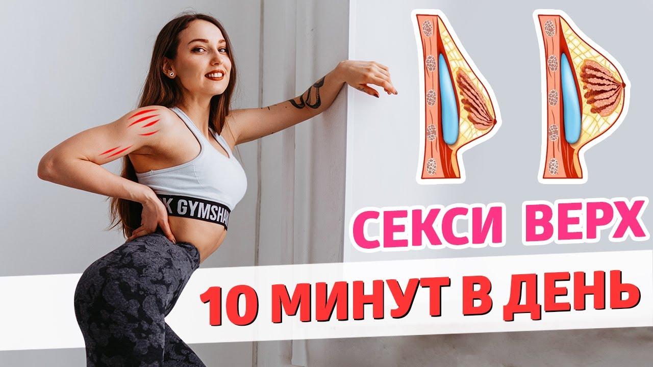 Привлекательная ГРУДЬ, РУКИ и СПИНА за 10 МИНУТ в ДЕНЬ *Домашняя Тренировка*