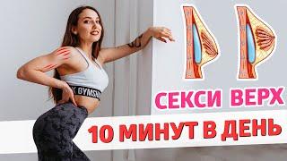 Привлекательная ГРУДЬ РУКИ и СПИНА за 10 МИНУТ в ДЕНЬ Домашняя Тренировка