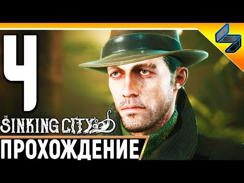 Хоррор Лавкрафта The Sinking City #4 ➤ Прохождение На Русском Без Комментариев ➤ Геймплей ПК