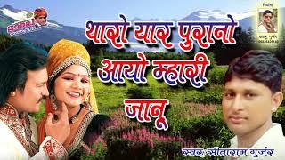 राजस्थानी DJ song 2017 !! थारो यार पुरानो आयो म्हारी जानू  !! Dj Marwari SOng ! FUll Audio Track