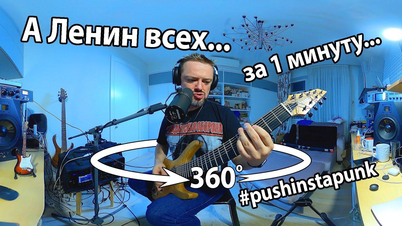 😜 А Ленин всех послал на Первомай...👀 за 1 минуту в формате 360💫 на смартфонах ваще👍 #pushinstapunk