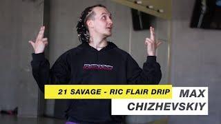 21 Savage - Ric Flair Drip   Choreography by Max Chizhevskiy   D.Side Dance Studio