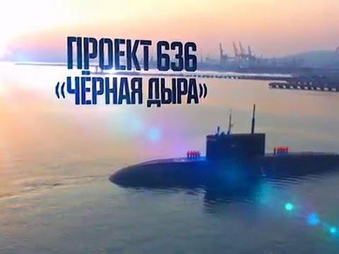 Проект 636. «Чёрная