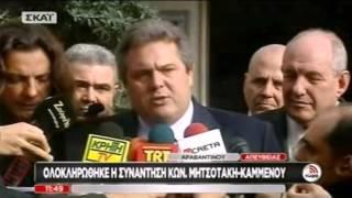 Δήλωση Πάνου Καμμένου μετά τη συνάντηση με τον Κ. Μητσοτάκη