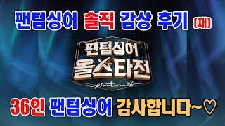 팬텀싱어 올스타전 감상 후기(재편집)