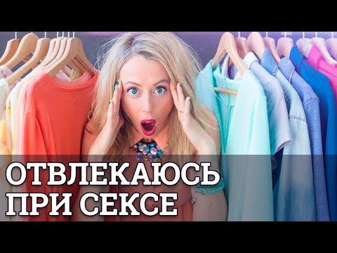 Отвлекаюсь при сексе || Юрий Прокопенко 18+
