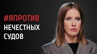 Собчак о судебной системе в России