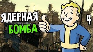 Fallout 3 Прохождение На Русском 4 ЯДЕРНАЯ БОМБА